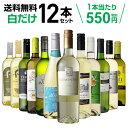 白 ワイン ワインセット 白ワインセット 送料無料白だけ 特選 ワイン 12本 セット 96弾 75 ...