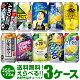 1本あたり109円(税別)★詰め合わせ 新商品が早い!お好きなチューハイ よりどり選べる3…