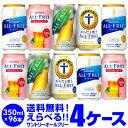 ノンアルコールビール ビールテイスト飲料サントリー オールフリー よりどり選べる
