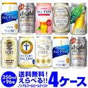 ノンアルコールビール ビールテイスト飲料よりどり選べる4ケース(96缶) 詰め合わせ 【送料無料】【4ケー...