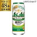 キャッシュレス5%還元対象品アサヒ スタイルフリー 糖質0 ゼロ 500ml×48本送料無料 2ケー ...