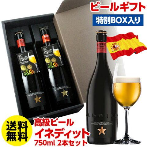 ビール ギフト 送料無料 イネディット ギフトセット750ml 2本 BOX付き スペイン ビール 輸入ビール エルブジ ギフト 贈答品 お中元 お歳暮 御中元 御歳暮