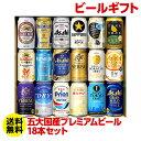 あす楽 残暑お見舞い 敬老の日 ビール ギフト 350ml ...