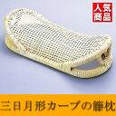 寝心地抜群♪三日月形カーブの籐枕