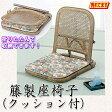 折りたたみ収納可能!籐製座椅子(クッション付き)
