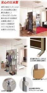 【送料無料】安心の日本製!突っ張り間仕切りパーテーション幅90cm