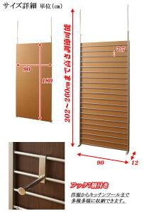 【送料無料】安心の日本製!突っ張り間仕切りパーテーション・幅90cm