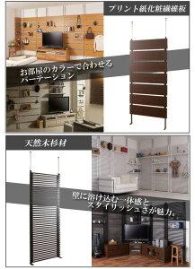 【送料無料】安心の日本製!突っ張りウォールパーテーション幅60cm