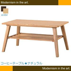 【送料無料・完成品】北欧風天然木~コーヒーテーブル~