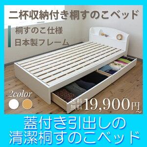 【国産F・送料無料】引出しに蓋が付いてる♪通気性◎清潔すのこシングルベッド