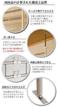 安心の日本製!伸縮可能♪突っ張り室内用物干しワイドハンガー