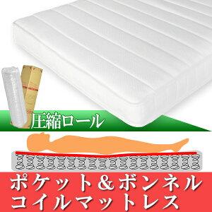 棚照明引出付セミシングルベッド圧縮ロールポケット&ボンネルコイルマットレス付き