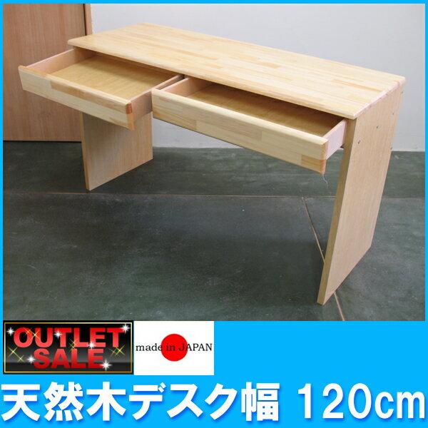 【台数限定アウトレット!】日本製!天然木幅広デスク 幅120cm