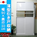 【台数限定アウトレット!】日本製!高さ調節可能♪薄型突っ張りラック・引き戸タイプ(幅90×奥行29.5cm)