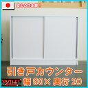 【台数限定アウトレット!】日本製!ストレート引き戸カウンター幅90×奥行20cm