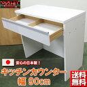 【台数限定アウトレット!】日本製!間仕切りキッチンカウンター幅90cm