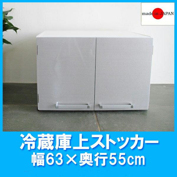 【送料無料】国産!冷蔵庫上ストッカー(幅63×奥行55×高さ42.5cm)冷蔵庫上収納ラック
