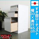 【台数限定アウトレット!】日本製!天板が使える!ロー引出し 幅30cm...