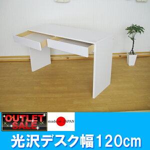【台数限定アウトレット!】日本製!光沢デスク幅120cm
