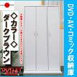 【台数限定アウトレット!】日本製!DVD・AV・コミック収納庫〜ダークブラウン〜