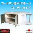 【台数限定アウトレット!】日本製!配線コードすっきりTVボード コーナータイプ