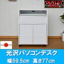 【台数限定アウトレット!】日本製!光沢パソコンデスク幅59....