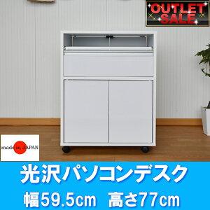 【台数限定アウトレット!】日本製!光沢パソコンデスク~ホワイト~