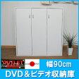 【台数限定アウトレット!】日本製!DVD&ビデオ収納庫