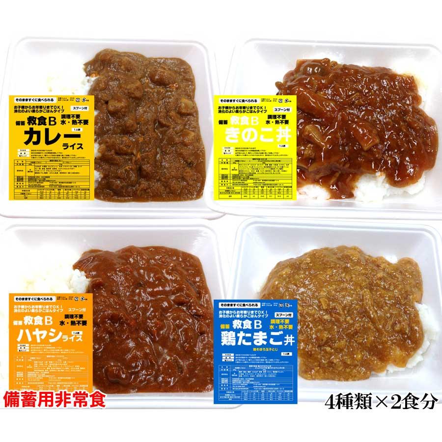 備蓄用非常食!【救食B】8食セット(4種類×2食)