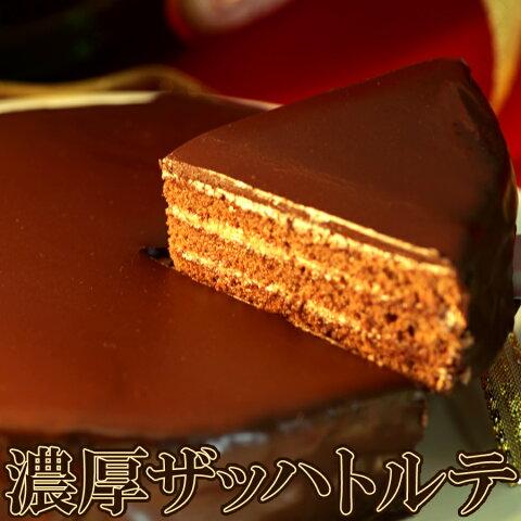 【送料無料】贅沢 魅惑のザッハトルテ5号 チョコレート ケーキ バレンタインデー ホワイトデー ギフト ザッハートルテ