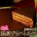 【送料無料】贅沢 魅惑のザッハトルテ5号 チョコレート ケー...