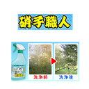 【TV・雑誌で話題騒然】硝子職人500ml 洗剤 窓 ガラス...