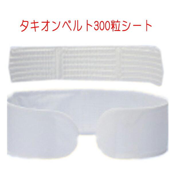 【送料無料】タキオン ベルト 300粒 TACHYON 超光速エネルギー タキオンシールド タキヨン