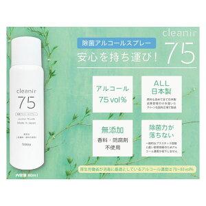 クリニア75 80ml 除菌アルコールスプレー cleanir 日本製 消毒液 携帯用 感染症予防 除菌 抗菌 グッズ ドアノブ 食器 送料無料