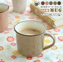 ホーロー風マグ おしゃれ 北欧 マグカップ 送料無料 おとな色 ホーローみたいなマグカップ 日本製 陶器 アンティーク マグカップ ギフト かわいい 女性