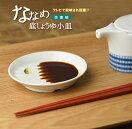 メール便OK醤油皿『ななめ底しょうゆ小皿』白黒陶器【10P05Dec15】