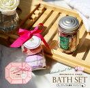 バスソルトギフト入浴剤プレゼント女性彼女友達誕生日ギフトバスフィズ