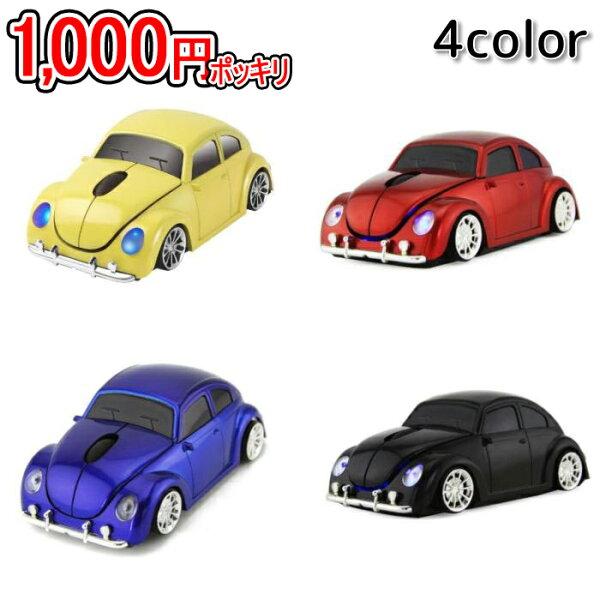 1000円ポッキリ くるまマウスレトロタイプマウス車型マウス車マウス無線マウス無線カーマウスワイヤレスマウスオプティカルマウス