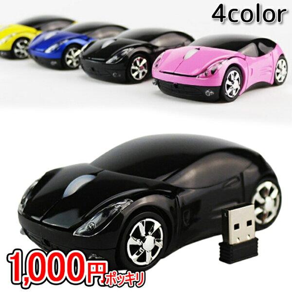 1000円ポッキリ くるまマウススポーツタイプマウス車型マウス車マウス無線マウス無線カーマウスワイヤレスマウスオプティカルマウ