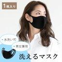 Dress Labで買える「マスク 洗えるマスク マスク 洗える 男女兼用 フリーサイズ 花粉対策 花粉 予防 大人用 立体型 フィット フィルター 無地 黒 在庫あり」の画像です。価格は60円になります。