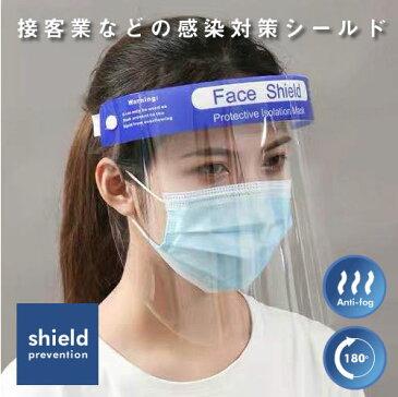 【6月中旬以降順次出荷】マスク フェイスシールド 100枚セット フェイスガード フェイスカバー 曇り止め付き 男女兼用 洗って使える FACE SHIELD 洗える 医療 医療用