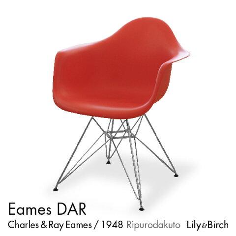 イームズチェア Eames Chair DAR アームシェルチェア おしゃれ 椅子 イス ダイニングチェア リビング デザインチェアー リビングチェア リプロダクト ジャネリック家具