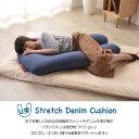 デニム調 U字クッション 伸縮性 ストレッチデニム ボリュームクッション ふわふわ もちもち 人をダメにする ビーズ 抱き枕 デニム だきまくら ダキメン いびき防止 横向き寝 無呼吸 腰痛 妊婦 マタニティ 安眠 快眠 癒し リラックス だきまくら SGS-162DDM 2