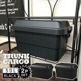トランクカーゴ 50L BLACK ブラック 2個セット コンテナ ケース トランク 収納 黒 フタ付き 収納ケース 収納ボックス コンテナボックス トランクボックス 座れる 荷物入れ アウトドア キャンプ ミリタリー おしゃれ 大容量 丈夫 頑丈 男前 TC-50BK-2