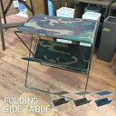 フォールディングサイドテーブル 折りたたみテーブル アウトドア コンパクト BB