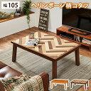 リビングコタツ ヘリンボーン柄天板のこたつテーブル 木質感 シンプル こたつ コタツ テーブル リビングテーブル 長方形 季節家電 暖房器具 ウェイブ105 送料無料