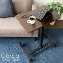 昇降テーブル Cerca セルカ スタンディングデスク 昇降 パソコン 高さ調節 おしゃれ キャスター付き 北欧 サイドテーブル ベッドサイドテーブル ナイトテーブル 会議テーブル 会議用テーブル ベッド ソファー テーブル デスク アンティーク モダン 高級感 LT-920 送料無料