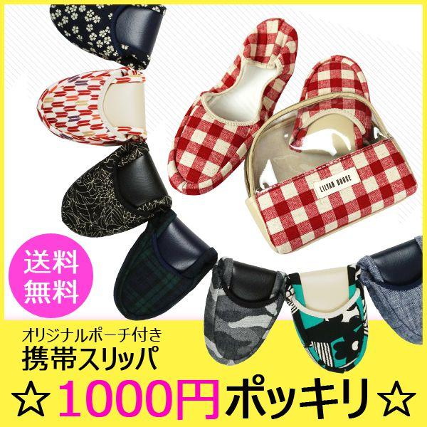1000円スリッパ
