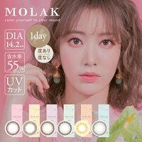 MOLAK(モラク)[14.2mm/1day/10枚]