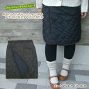 山ガールファッション 巻きスカート 中綿キルト 防寒キルティング 山スカート ラップスカート ...